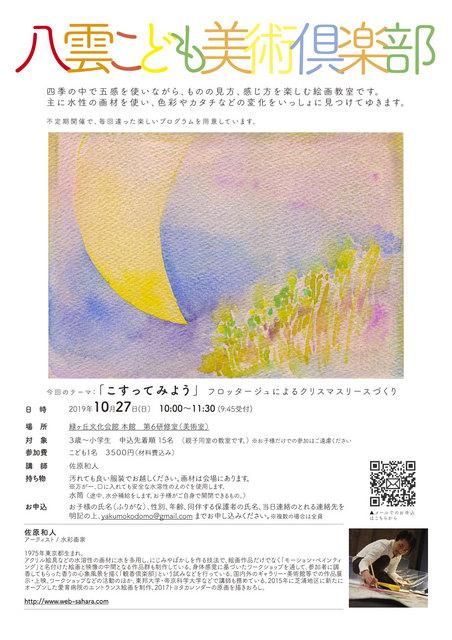 19_10_yakumo.jpg