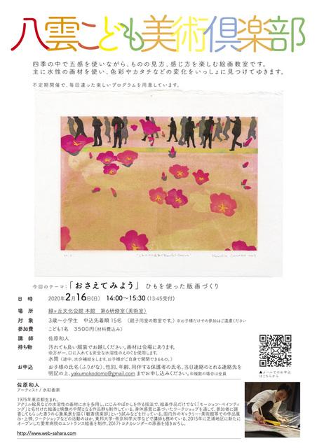20_02_yakumo.jpg