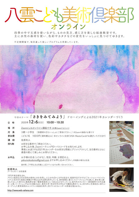 20_12_yakumo_kodomo.jpg